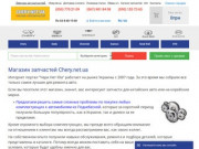Интернет-магазин автозапчастей (Украина, Киевская область, Киев)
