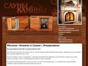 Магазин «Камины и Сауны», Владикавказ