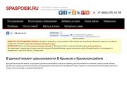 Поиск людей в Крымске и Крымском районе. Ищем родных и близких. SPASPOISK.RU СПАСПОИСК