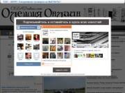 Цюрупинск Online