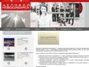 Компания «Деловой Новосибирск» - профессиональный оператор на рынке коммерческой недвижимости города Новосибирска. (Россия, Новосибирская область, Новосибирск)