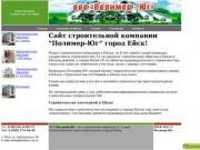 Главная   Строительная компания Полимер-Юг Ейск