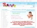 Интернет магазин товаров для новорожденных и будущих мам