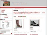 SPORT STREET SHOES (SSS) - спортивная обувь (Северодвинск)