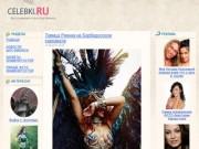 Celebki.ru (Знаменитости. Новости Шоу-бизнеса)