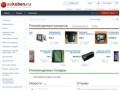 Открытая торговая интернет-площадка Кубани (Краснодарский край)
