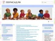 Детские сады Пермского края