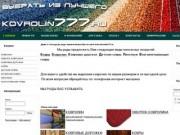 Интернет магазин - Ковролин, ковровые покрытия