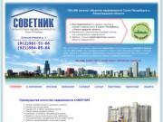 Агентство недвижимости «Советник» — аренда квартир и комнат в Санкт-Петербурге.