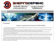 Испытания электрооборудования Электроизмерительная лаборатория г. Щелково  ООО ЭНЕРГОСЕРВИС