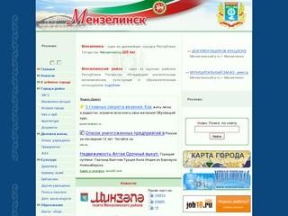 Menzelinsk.ru