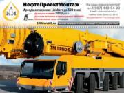 ЗАО НефтеПроектМонтаж - Аренда крана в Самаре Liebherr 50 т, 70 т