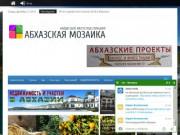 Абхазская мозаика | Найди своё место под солнцем!