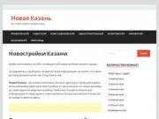 Новостройки Казани от застройщика - Новая Казань