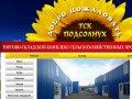 Московский оптовый продовольственный рынок ТСК Подсолнух- купить продукты оптом недорого в Москве