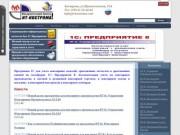 ИТ-КОСТРОМА! Программы для ювелирного производства и торговли на платформе 1C:Предприятие 8