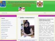 ГБУ РО Михайловский комплексный центр социального обслуживания населения