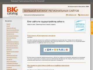 Блог сайта по трудоустройству Achar.ru (работа и вакансии)