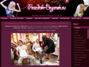 Организация праздников в Брянске (Агентство по организации праздников)