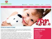 Доброта Сердец благотворительный фонд г.Березники