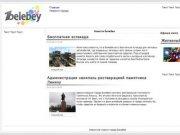Новостной портал города Белебей (Башкортостан, г. Белебей)