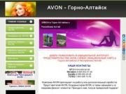 ЭЙВОН в Горно-Алтайске и Республике Алтай