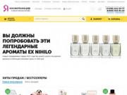 Интернет-магазин профессиональной косметики и парфюмерии. (Россия, Московская область, Москва)
