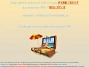 Домены РФ, создание сайтов на доменах РФ, компания ВЕБТРУД