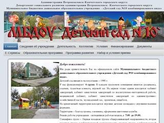 МБДОУ «Детский сад № 10»  г. Петропавловск-Камчатский