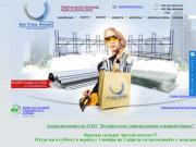 Компания Белстальимпорт продает металлопрокат и торгует металлом в любых объемах со склада и осуществляет оперативную доставку в любую точку страны. (Белоруссия, Минская область, Минск)