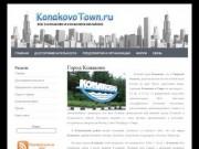 Все о городе Конаково (Тверская область)