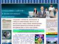 Главная | Новотроицк - создание сайтов: объявления, вакансии