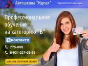 Автошкола Идеал в Петрозаводске и Кондопоге