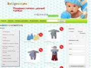 Интернет магазин детской одежды в Томске Кулипон