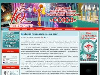 """Кредитный Потребительский Кооператив Граждан """"СОЮЗ"""""""
