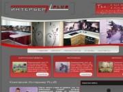 PrimInterier.ru - Корпусная мебель, фотообои, фрески, ремонт квартир, офисов