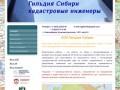 Торговая Гильдия Сибири. - ЗАО Торговая Гильдия Сибири