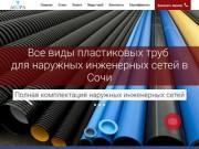 Пластиковая трубная продукция для наружных инженерных сетей