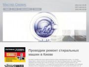 Сервис по ремонту стиральных машин - свыше 15 производителей (Украина, Киевская область, Киев)