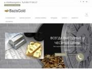 Выгодная скупка золота. Компания БазисГолд. (Россия, Нижегородская область, Нижний Новгород)