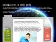 Как заработать на своём сайте (Украина, Донецкая область, Донецк)