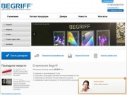 Компания BEGRIFF – одна из ведущих компаний по производству рекламных световых панелей. Световые панели  BEGRIFF – это сочетание инновационных решений, ответственного производства и грамотного менеджмента. (Россия, Свердловская область, Екатеринбург)
