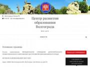 Центр развития образования Волгограда – МОУ ЦРО