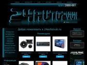 Красноярский интернет-магазин автоакустики