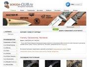"""Интернет-магазин """"Ножи от Бороды""""  Продажа ножей Viking Nordway"""