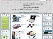 Разработка сайтов, ремонт компьютеров ноутбуков сотовых телефонов в Архангельске и Северодвинске