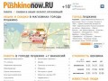 Город Пушкино. Работа, вакансии, объявления, акции и скидки в Пушкино
