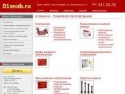 01snab.ru – пожарное оборудование: огнетушители, гидранты, рукава, шкафы, щиты и многое др.