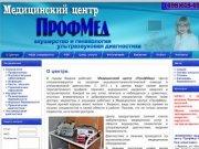 "Медицинский центр ""ПрофМед"" Видное"