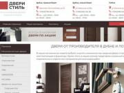 Интернет-магазин салона дверей «Двери Стиль» (Россия, Московская область, Дубна)